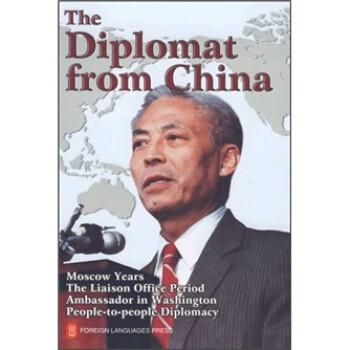 一个外交家的经历  [The Diplomat from China] 下载