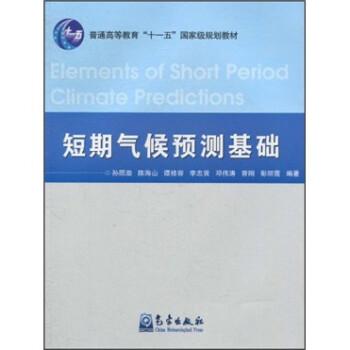 短期气候预测基础 PDF版下载