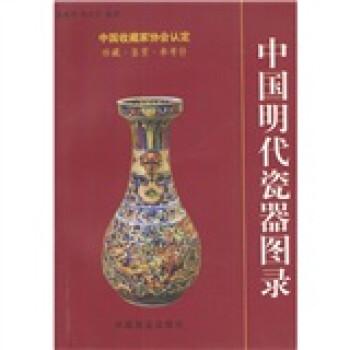 中国明代瓷器图录 试读