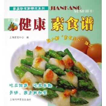 素食和素食豆腐食谱