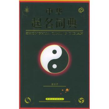 中华起名词典 电子版