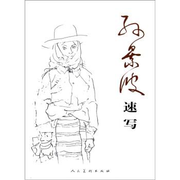 孙景波速写 PDF电子版