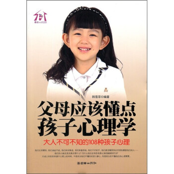 父母应该懂点孩子心理学 电子书