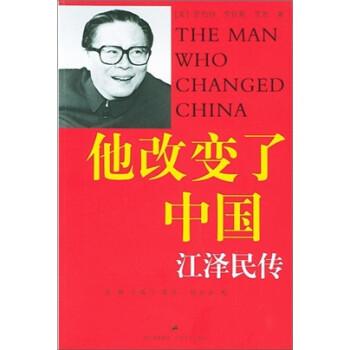 他改变了中国:江泽民传 电子书