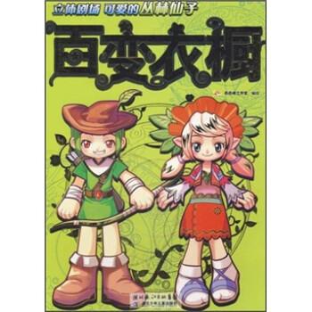 百变衣橱:可爱的丛林仙子 [3-6岁] 电子书