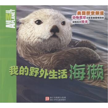 我的野外生活:海獭 [7-10岁] PDF版