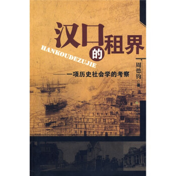 汉口的租界:一项历史社会学的考察 PDF电子版