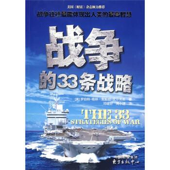 战争的33条战略 PDF版下载