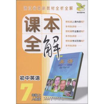 课本全解:初中英语 电子版