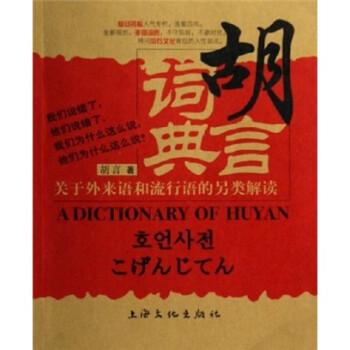 胡言词典:关于外来语和流行语的另类解读 在线下载