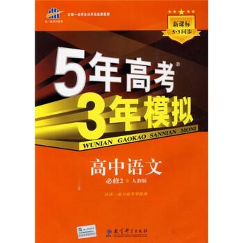 高中语文(必修2)