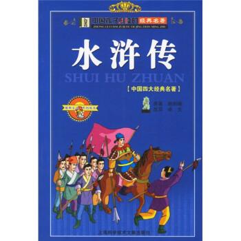 中国孩子必读的经典名著:水浒传 [11-14岁] PDF版下载