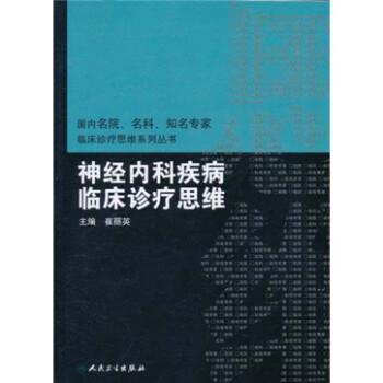 国内临床诊疗思维系列丛书·神经内科疾病临床诊疗思维 试读