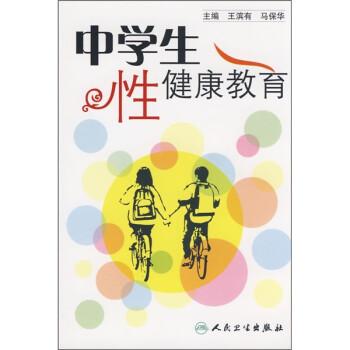 中学生性健康教育 PDF版下载