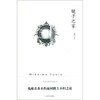 镜子之家 PDF版
