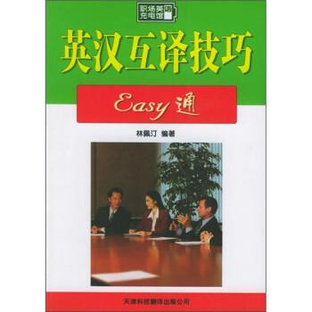 英汉互译技巧Easy通 PDF版下载