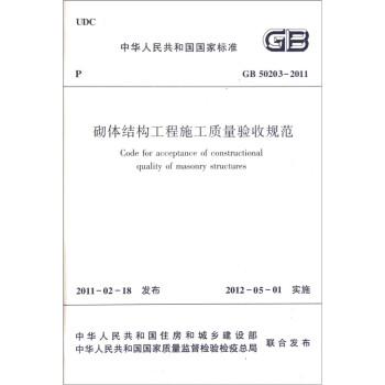 中华人民共和国国家标准:砌体结构工程施工质量验收规范 PDF版