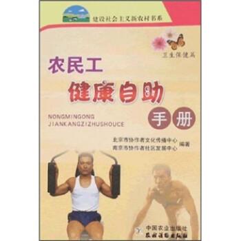 农民工健康自助手册 电子版