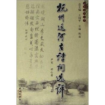 杭州运河古诗词选评 PDF版