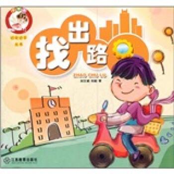 小不点边玩边学丛书:找出路 [7-10岁] PDF版