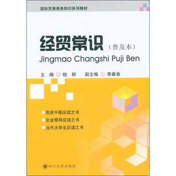 国际贸易商务知识系列教材:经贸常识 电子书