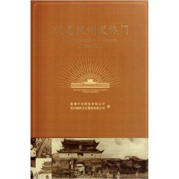 我爱杭州武林门(1138-2011) PDF版下载