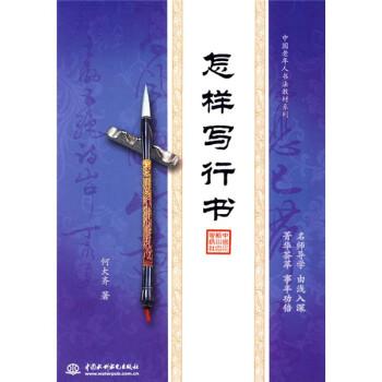中国老年人书法教材系列:怎样写行书 电子书