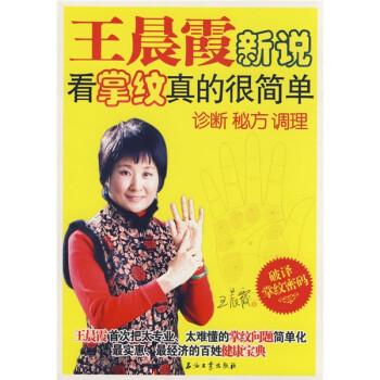 王晨霞新说:看掌纹真的很简单 电子版下载