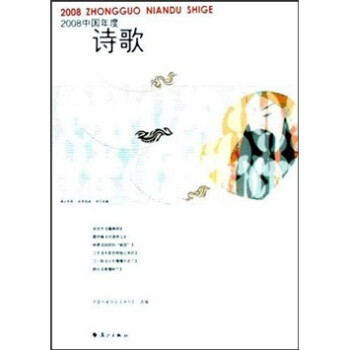 2008中国年度诗歌 在线阅读