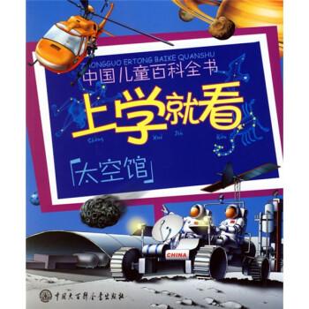 中国儿童百科全书·上学就看:太空馆 [3-6岁] 在线阅读