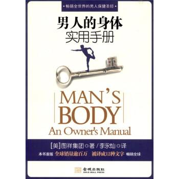 男人的身体实用手册 电子书下载