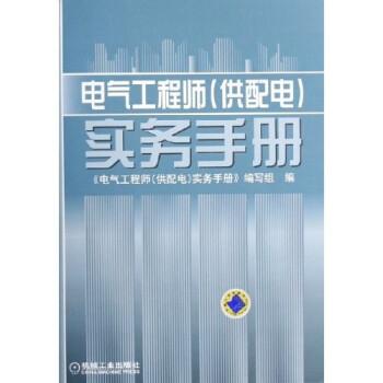 电气工程师实务手册 下载