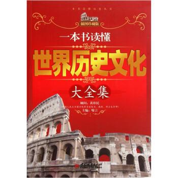 一本书读懂世界历史文化大全集 PDF版