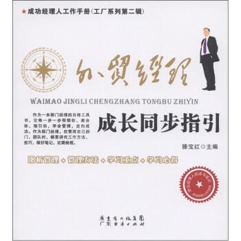 外贸经理成长同步指引 电子书下载