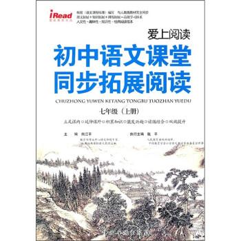 爱上阅读·初中语文课堂同步拓展阅读:7年级 PDF版下载