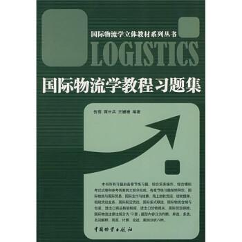 国际物流学教程习题集 电子书下载