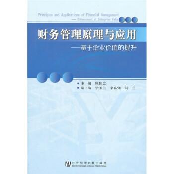 财务管理原理与应用:基于企业价值的提升 电子版下载