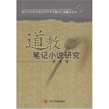 道教笔记小说研究 PDF版下载