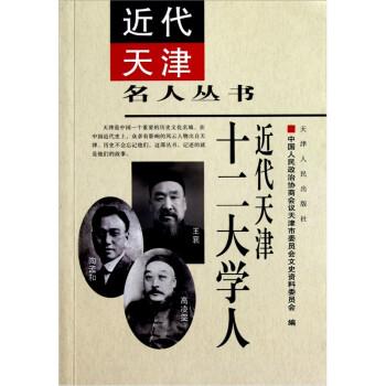 近代天津名人丛书:近代天津十二大学人 电子书