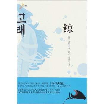 鲸 PDF版下载