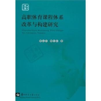 高职体育课程体系改革与构建研究 电子版