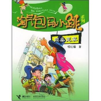 淘气包马小跳系列:同桌冤家 [7-10岁] 电子书下载