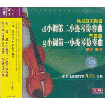 两部小提琴协奏曲,小提琴曲《莫斯科的回忆》《浮士德幻想曲》《传奇