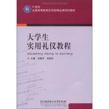 大学生实用礼仪教程 PDF电子版