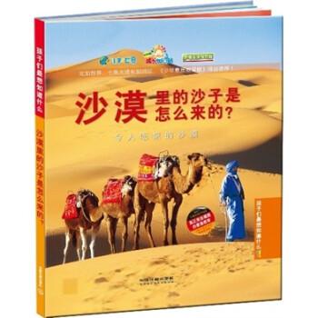 沙漠里的沙子是怎么来的?:令人吃惊的沙漠 [3-6岁] 电子版下载