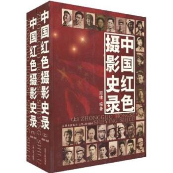中国红色摄影史录 电子书下载