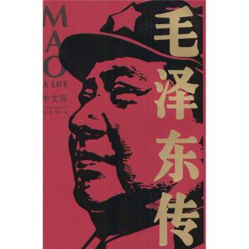 毛泽东传 试读