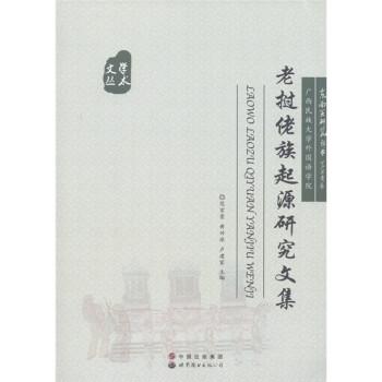 老挝佬族起源研究文集 试读