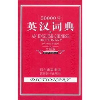 50000词英汉词典  [An English-Chinese Dictionary of 50000 Words] 下载
