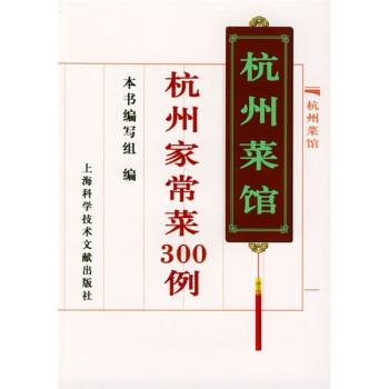 杭州家常菜300例 PDF版